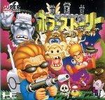 PC Engine CD - Horror Story
