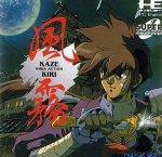 PC Engine CD - Kaze Kiri