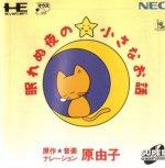 PC Engine CD - Nemurenu Yoru No Chiisana Ohanashi