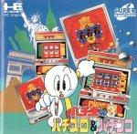 PC Engine CD - Pachiokun 3 Pachisuro And Pachinko