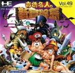 PC Engine - Takahashi Meijin