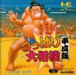 PC Engine - Tsuppari Dai Sumo