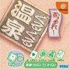 Sega Dreamcast - Atsumare Guru Guru Onsen!