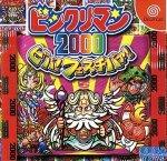 Sega Dreamcast - Bikkuriman 2000