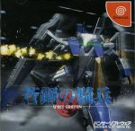 Sega Dreamcast - Bluesteel Variable Formula Space Griffon