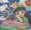 Sega Dreamcast - Cardcaptor Sakura
