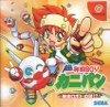 Sega Dreamcast - Cho Hatsumei Boy Kanipan