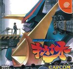 Sega Dreamcast - Choukousenki Kikaioh