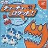 Sega Dreamcast - Chu Chu Rocket