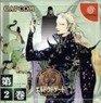 Sega Dreamcast - El Dorado Gate Volume 2
