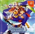 Sega Dreamcast - Eternal Arcadia