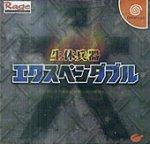 Sega Dreamcast - Expendable