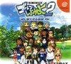 Sega Dreamcast - Golf Shiyouyo 2