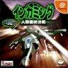 Sega Dreamcast - Incoming Humanity Last Battle