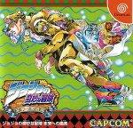 Sega Dreamcast - JoJos Bizarre Adventure