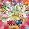Sega Dreamcast - Kiteretsu Boys Gangagan