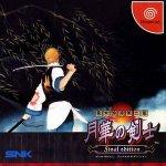 Sega Dreamcast - Last Blade 2 - Final Edition