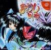 Sega Dreamcast - Maboroshi Tsukiyo