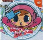 Sega Dreamcast - Mr Driller