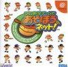 Sega Dreamcast - Pro Yakyu Team De Asobounet!