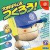 Sega Dreamcast - Pro Yakyu Team Wo Tsukurou!