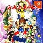 Sega Dreamcast - Puyo Puyo 4