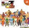 Sega Dreamcast - Street Fighter Zero 3
