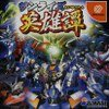Sega Dreamcast - Sunrise Eiyuutan
