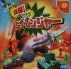 Sega Dreamcast - Totsugeki Teketeke Toy Ranger