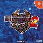 Sega Dreamcast - Virtua Cop 2