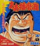 Sega Game Gear - Aah Harimanada