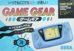 Sega Game Gear - Sega Game Gear Japanese Blue Console Boxed