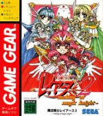 Sega Game Gear - Magic Knight Rayearth 2