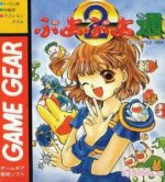 Sega Game Gear - Puyo Puyo 2