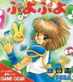 Sega Game Gear - Puyo Poyo