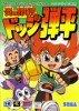 Sega Megadrive - Dodgeball