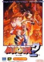 Sega Megadrive - Fatal Fury 2