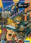 Sega Megadrive - Rent a Hero