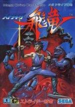 Sega Megadrive - Strider
