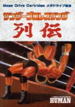 Sega Megadrive - Thunder Pro Wrestling