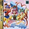 Sega Saturn - 6 Inch My Darling