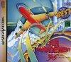 Sega Saturn - Air Management 96