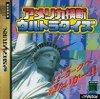Sega Saturn - America Oudan Ultra Quiz