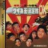 Sega Saturn - Bakusho All Yoshimoto Quiz Ou Ketteisen Dx