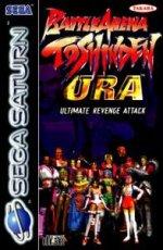 Sega Saturn - Battle Arena Toshinden URA