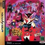 Sega Saturn - Bokan To Ippatsu Doronboo Kanpekiban
