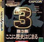 Sega Saturn - Capcom Generation 3