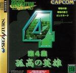 Sega Saturn - Capcom Generation 4