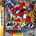 Sega Saturn - Cyberbots - Full Metal Madness