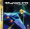Sega Saturn - Cyberia